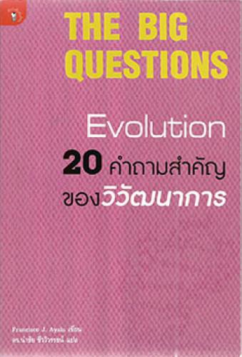 20 คำถามสำคัญของวิวัฒนาการ(THE BIG QUESTIONS EVOLUTION )