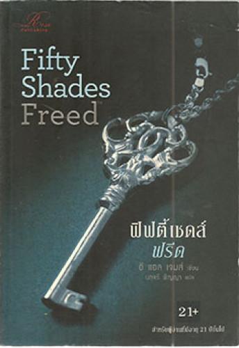ฟิฟตี้เชดส์ฟรีด(นิยายอีโรติกที่ขายดีที่สุดในประวัติศาสตร์)