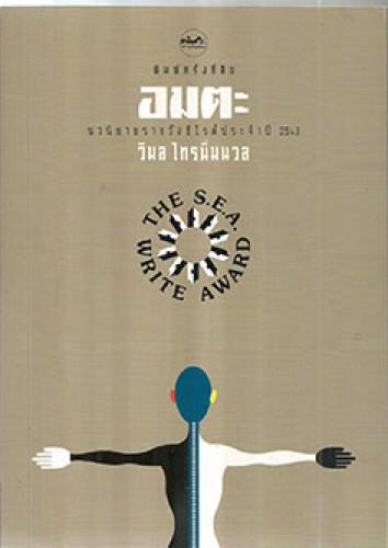 อมตะ(รางวัลซีไรต์ปี 2543)