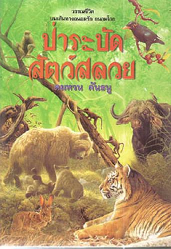 ป่าระบัดสัตว์สลวย(หนึ่งใน 88 เล่มหนังสือดีวิทยาศาสตร์ไทย)