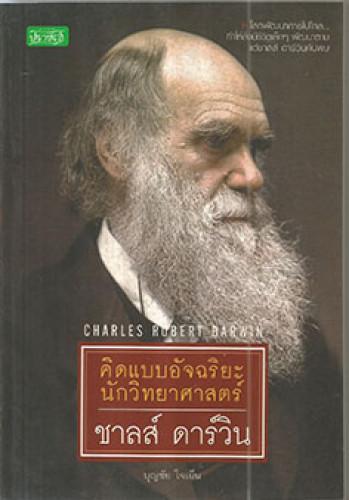 คิดแบบอัจฉริยะนักวิทยาศาสตร์ ชาร์ลส์ ดาร์วิน
