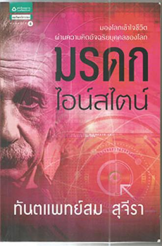 มรดกไอน์สไตน์(สม สุจีรา)