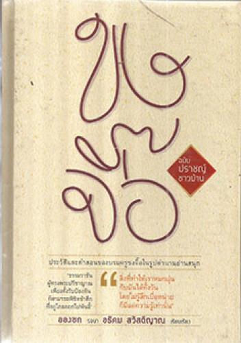 ขงจ์๊อ ฉบับปราชญ์ชาวบ้าน(ปกแข็ง)