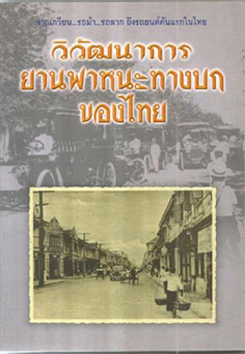 วิวัฒนาการยานพาหนะทางบกของไทย