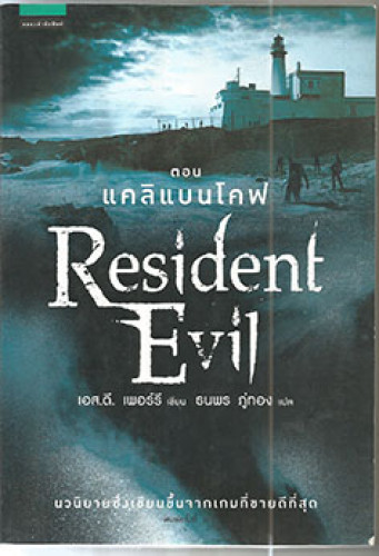 Resident Evil ตอนแคลิแบนโคฟ