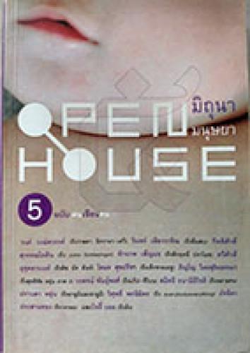 OPEN HOUSE ฉบับฅนเขียนคน
