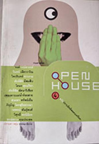 OPEN HOUSE ฉบับปราบอิทธิพลคนเครียด