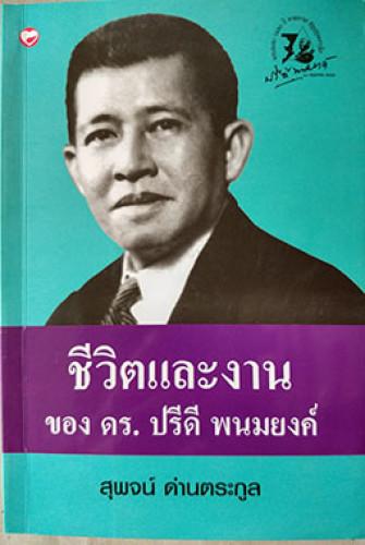 ชีวิตและงานของ ดร.ปรีดี พนมยงค์(สุพจน์ ด่านตระกูล)