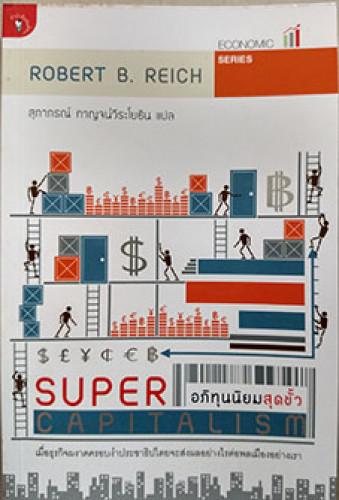 อภิทุนนิยมสุดขั้ว(SUPER CAPITALISM)