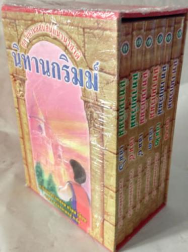 นิทานกริมม์ 6 เล่ม(พร้อมกล่อง)