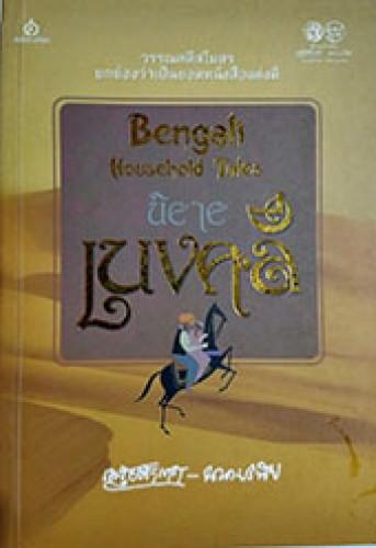 นิยายเบงคลี(ได้รับการยกย่องว่าเป็นหนังสือแต่งดีจากวรรณคดีสโมสร)