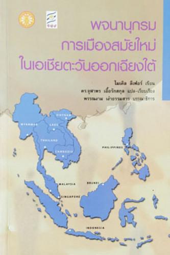 พจนานุกรมการเมืองสมัยใหม่ในเอเชียตะวันออกเฉียงใต้