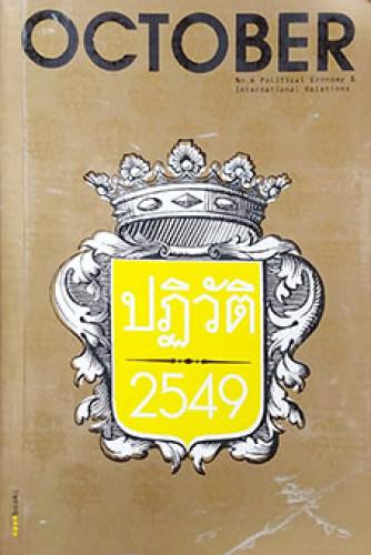 OCTOBER 6(ปฏิวัติ 2549)