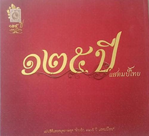 ๑๒๕ ปีแสตมป์ไทย(พร้อมซีดีรอม)