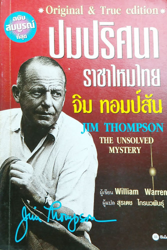 ปมไหม  ปมปริศนา ราชาไหมไทย จิม ทอมป์สัน