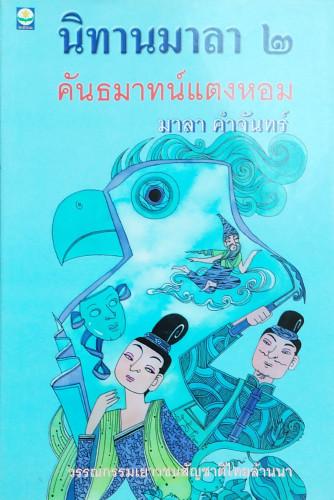 นิทานมาลา 2 คันธมาทน์แตงหอม(มาลา คำจันทร์)