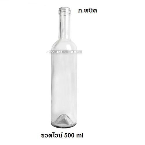 ขวดไวน์ สีขาวใส ขนาด 500 ซีซี นำเข้า  36 ขวด