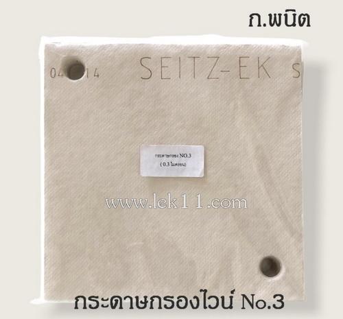 กระดาษกรอง No.3 มีรู ทะแยง (0.3 ไมครอน) ขนาด 20 x 20 ซม. Germany 6 แผ่น/แพ็ค