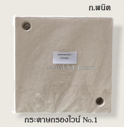 กระดาษกรอง No.1 มีรู ทะแยง (2 ไมครอน) Germany 6 แผ่น/แพ็ค