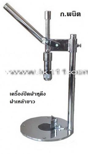 MAXI CAPPING MACHINE