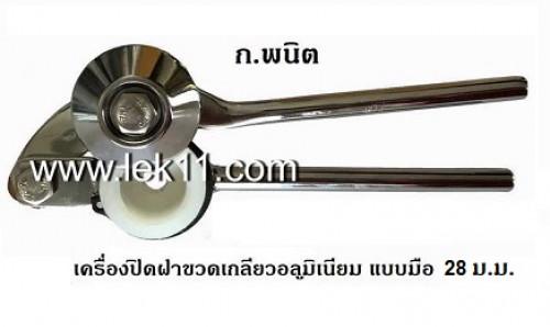 Screw Capping Tool 2IN1 (28 mm metal screw caps)
