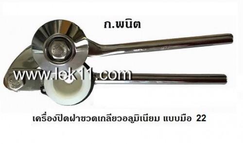 Screw Capping Tool 2IN1 (22 mm metal screw caps)