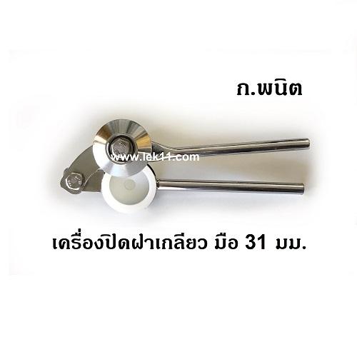 Screw Capping Tool 2IN1 (31 mm metal screw caps)