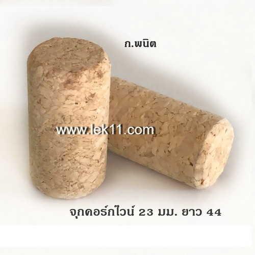 จุกคอร์ก,จุกไม้ก๊อก,จุกขวดไวน์ แบบยาว ขนาด 23 mm ยาว 44 mm. ต้องใช้เครื่องปิดจุกคอร์ก 100ชิ้นต่อแพ็ค