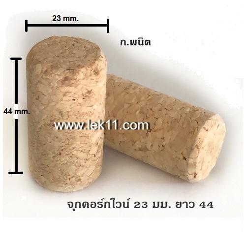 จุกคอร์ก,จุกไม้ก๊อก,จุกขวดไวน์ แบบยาว ขนาด 23 mm ยาว 44 mm. ต้องใช้เครื่องปิดจุกคอร์ก 100ชิ้นต่อแพ็ค 1