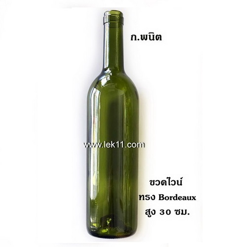 ขวดไวน์ชนิดปากคอร์ก สีเขียวเข้ม 750 มล สินค้านำเข้า ทรง Bordeaux, ขวดยาน้ำสมุนไพร ยาสตรี (ราคาต