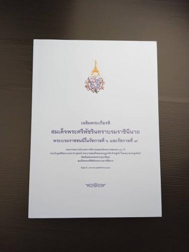 เฉลิมพระเกียรติ สมเด็จพระศรีพัชรินทราบรมราชินีนาถ พระบรมราชชนนีในรัชกาลที่ 6 - 7