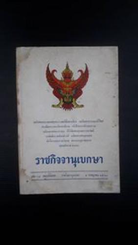 หนังสือ ราชกิจจานุเบกษา เล่ม 97 ตอนพิเศษ