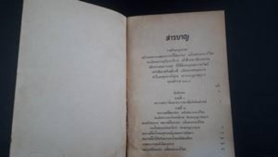 หนังสือ ราชกิจจานุเบกษา เล่ม 97 ตอนพิเศษ 2