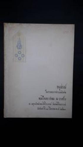 หนังสือ อนุสรณ์ในงานพระราชทานเพลิงศพ พลเรือเอก อำพล ณ บางช้าง