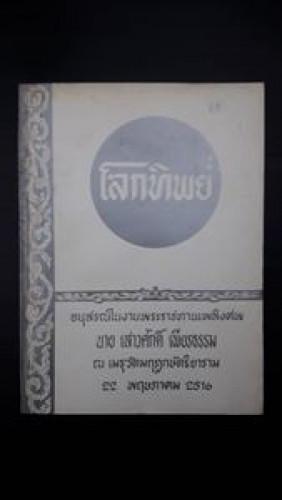 หนังสือ อนุสรณ์ในงานพระราชทานเพลิงศพ นายเสาวศักดิ์ เพียรธรรม