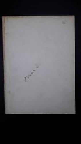 หนังสือ อนุสรณ์ในงานพระราชทานเพลิงศพ พลตำรวจตรี วิเชียร สีมันตร