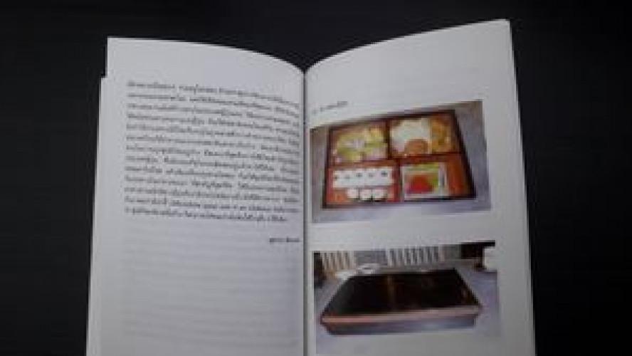 หนังสือ วิวัฒนาการอาหารญี่ปุ่นในประเทศไทย 4