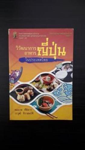 หนังสือ วิวัฒนาการอาหารญี่ปุ่นในประเทศไทย