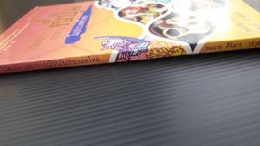หนังสือ วิวัฒนาการอาหารญี่ปุ่นในประเทศไทย 1