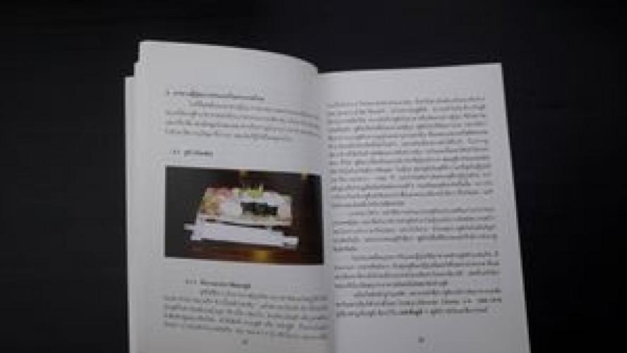 หนังสือ วิวัฒนาการอาหารญี่ปุ่นในประเทศไทย 2