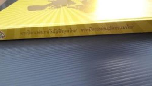 หนังสือ พระบิดาแห่งเทคโนโลยีของไทย