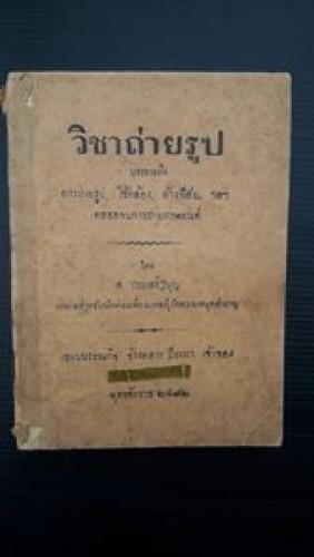 หนังสือ วิชาถ่ายรูป