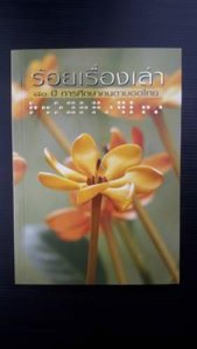 อาณาจักรภายใน the kingdom within ร้อยเรื่องเล่า 80 ปี การศึกษาคนตาบอดไทย 1ชุดมี2เล่ม