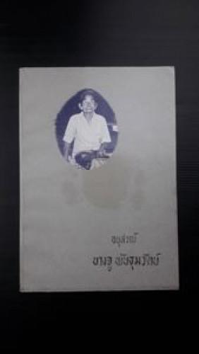 อนุสรณ์ในงานพระราชทานเพลิงศพ นางจู พันธุมรัตน์