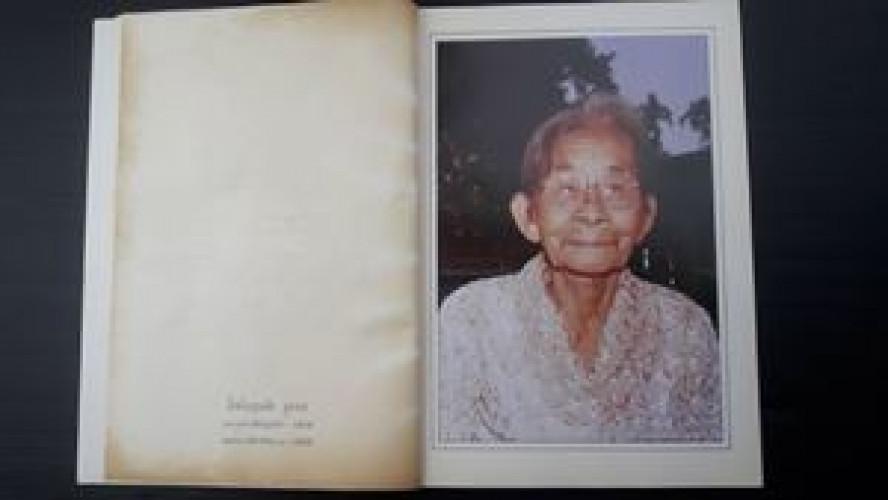 อนุสรณ์ในงานพระราชทานเพลิงศพ นางจู พันธุมรัตน์ 3