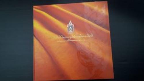 หนังสือที่ระลึกในโครงการอุปสมบทเฉลิมพระเกียรติ
