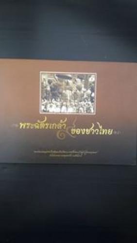 พระฉัตรเกล้าของชาวไทย