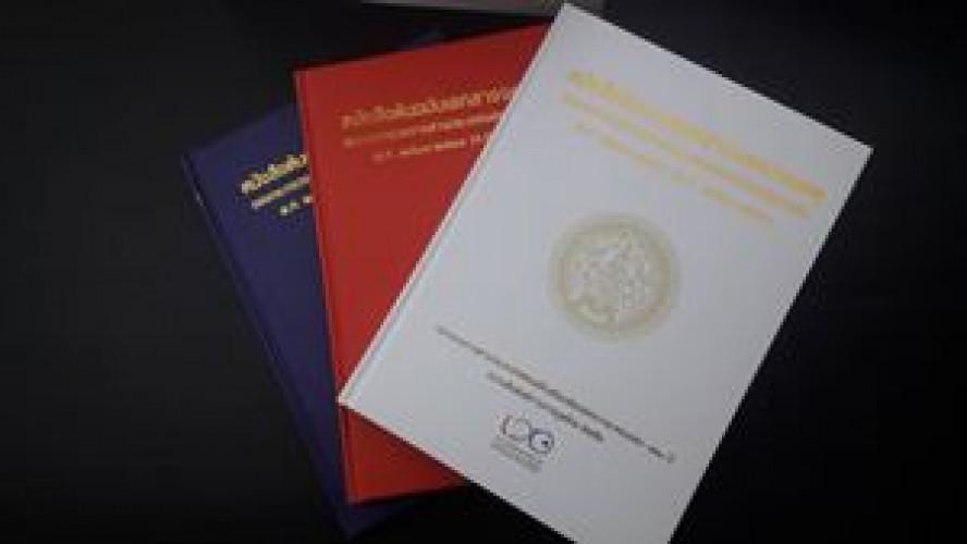 หนังสือประมวลเอกสารจดหมายเหตุและต้นฉบับเอกสารจดหมายเหตุของกระทรวงการต่างประเทศแห่งราชอาณาจักรไทยและก 3