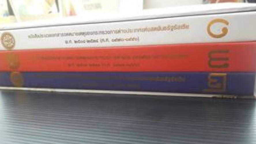 หนังสือประมวลเอกสารจดหมายเหตุและต้นฉบับเอกสารจดหมายเหตุของกระทรวงการต่างประเทศแห่งราชอาณาจักรไทยและก 2