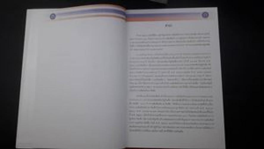 หนังสือประมวลเอกสารจดหมายเหตุและต้นฉบับเอกสารจดหมายเหตุของกระทรวงการต่างประเทศแห่งราชอาณาจักรไทยและก 4